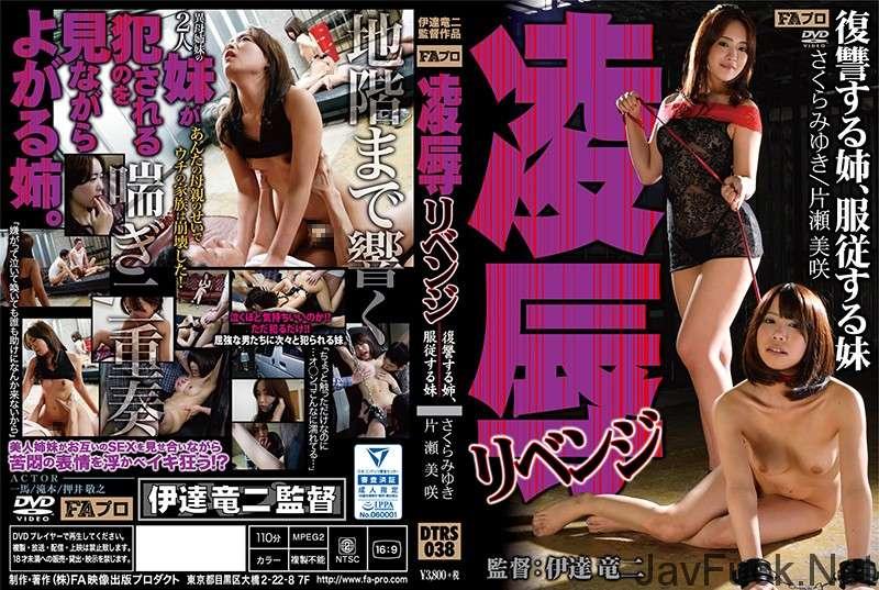 [DTRS-038] 凌辱リベンジ 復讐する姉、服従する妹 輪姦・凌辱 2017/09/01 Insult Sakura Miyuki, Katase Misaki レイプ