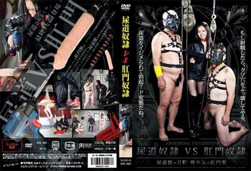 [EVE-007] 尿道奴隷vs肛門奴隷 90分 Torture 金蹴り(M男) Rape