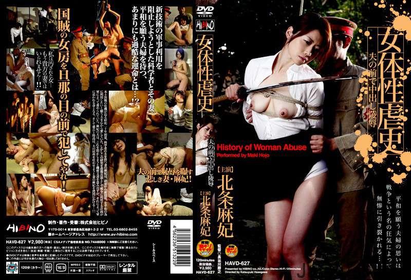 [HAVD-627] 北条麻妃 女体性虐史 夫の前で中出し陵辱 Cum 人妻・熟女 2009/11/05 Rape