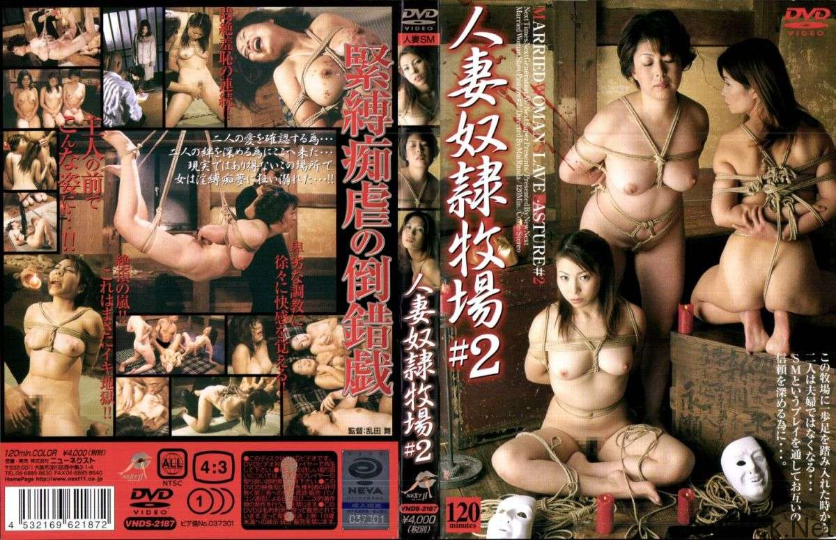 [VNDS-2187] 人妻奴隷牧場#2 SM Other Orgy