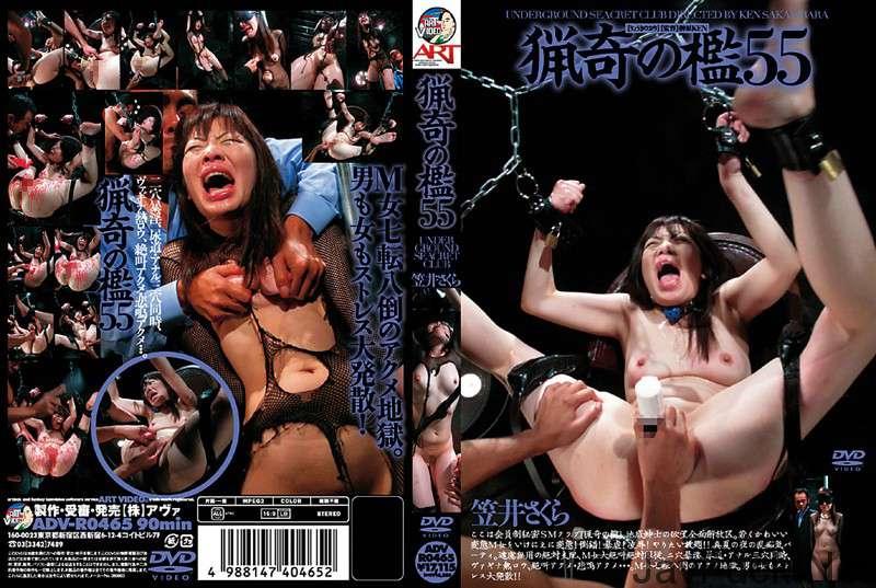 [ADV-R0465] 猟奇の檻 55 Bondage 浣腸 アートビデオ 2009/09/15