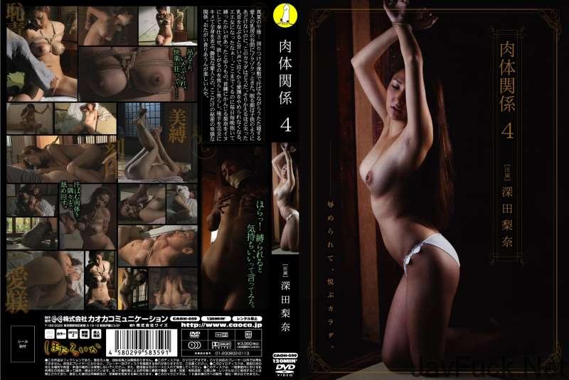 [CAOH-059] 肉体関係 4 深田梨奈 2011/04/15 SM