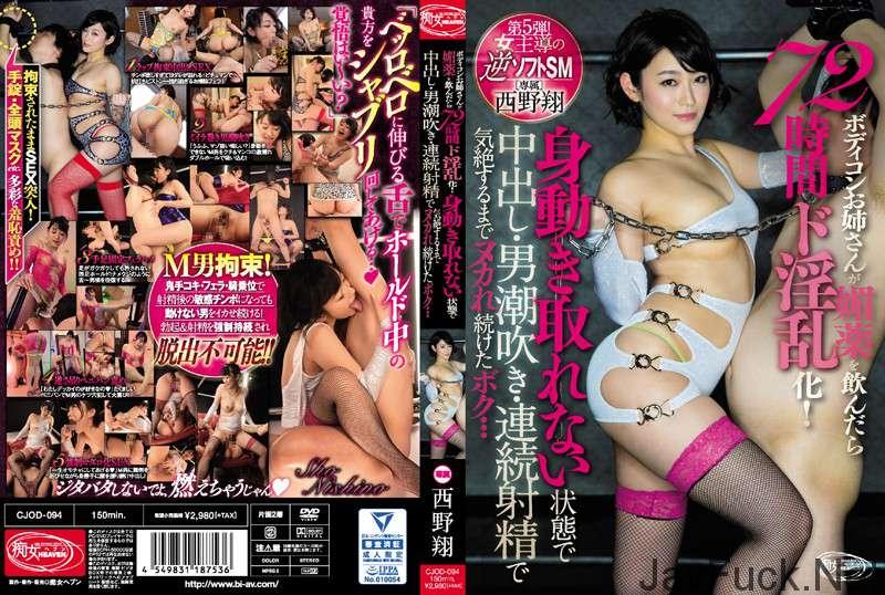 [CJOD-094] ボディコンお姉さんが媚薬を飲んだら72時間ド淫乱化... 150分 モデル・お姉さん風 Amateur Squirting Nao Masaki