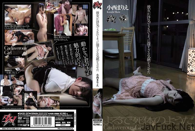 [DASD-257] 彼女が浮気できないように深すぎる気絶をさせた 小西まりえ 凌辱 監禁・拘束