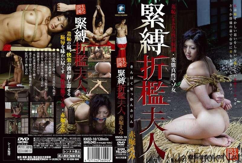 [KNSD-10] 緊縛折檻夫人 その他SM SM 2009/02/20 凌辱