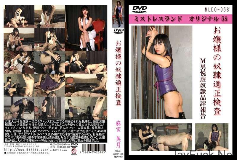 [MLDO-058] お嬢様の奴隷適正検査 0男悦虐奴隷品評報告 麻宮美月 スパンキング・鞭打ち Soap インプレッション