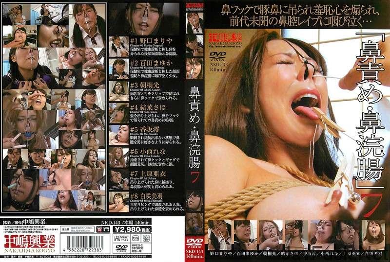 [NKD-143] 鼻責め鼻浣腸7 スカトロ プレジャーアウトレット 140分 Pleasure Outlet