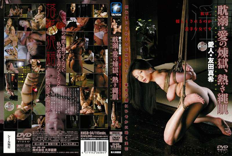[NNSD-04] 愛人・友田真希 耽溺・愛の煉獄、熱き縄肌 その他痴女 Other Slut 大洋図書