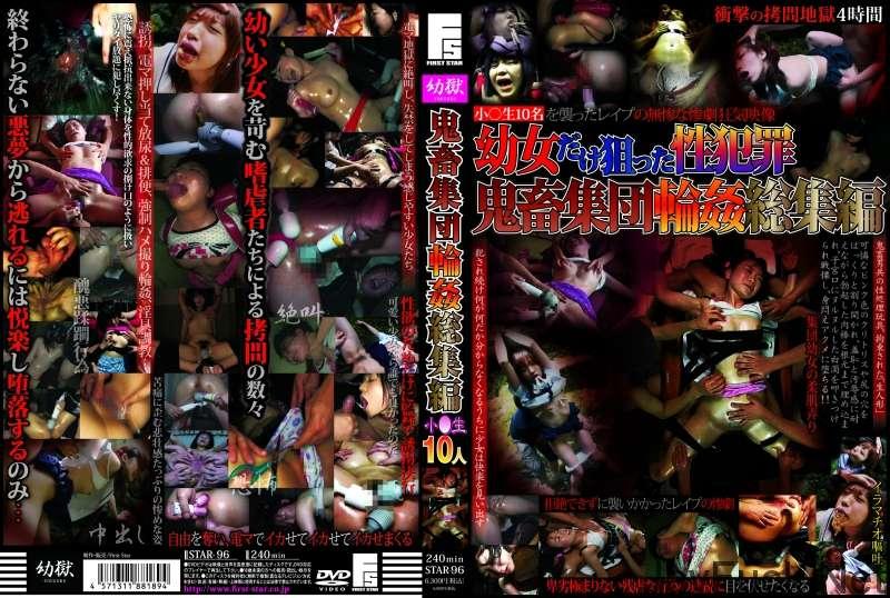[STAR-96] 鬼畜集団輪姦 総集編 小○生10人 FIRST STAR Rape イラマチオ 凌辱