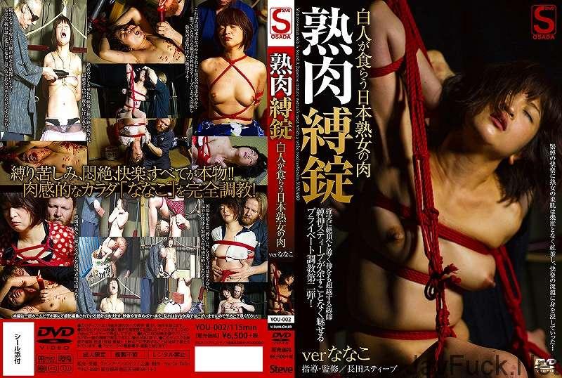 [YOU-002] 熟肉縛錠 白人が食らう日本熟女の肉 ななこ 2013/12/24 SM 凌辱 大洋図書