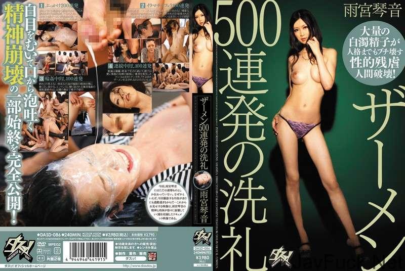 [DASD-086] 雨宮琴音 ザーメン500連発の洗礼 240分 凌辱 女優