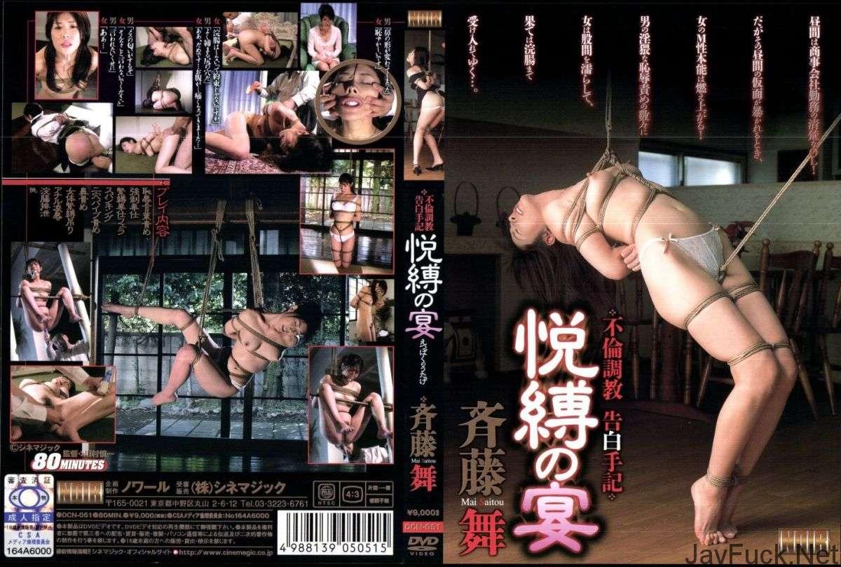 [DCN-051] 悦縛の宴 ノワール 2007/02/16 SM 斉藤舞 川村慎一