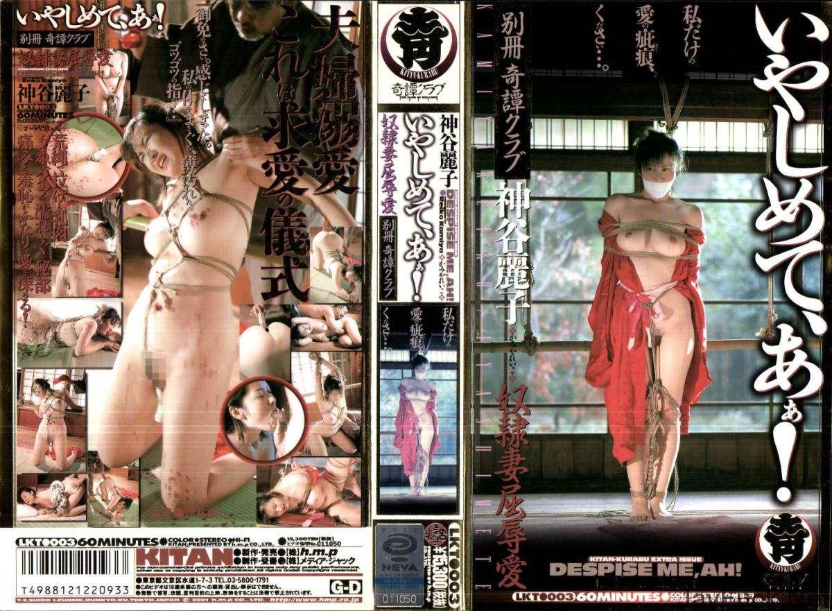[LKT-003] 神谷麗子 別冊奇譚クラブ いやしめて、あぁ! 奴隷妻屈辱愛 凌辱 H.M.P 60分