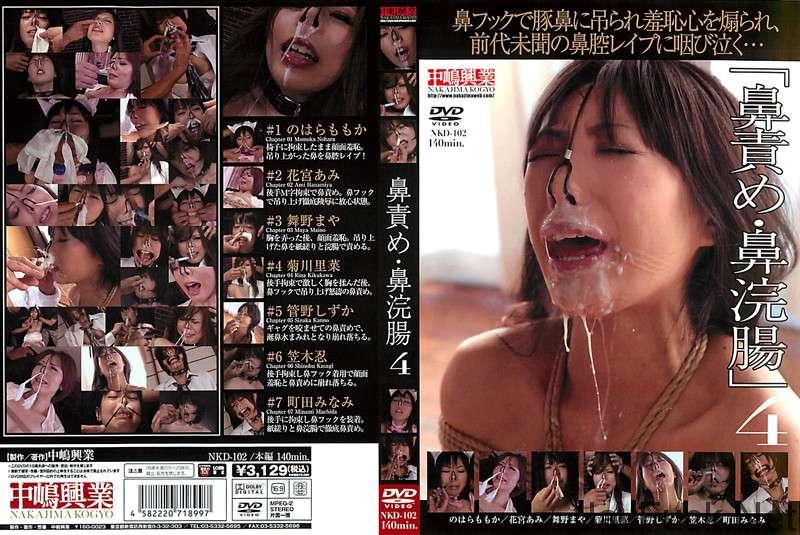 [NKD-102] 鼻責め・鼻浣腸  4 Maya Maino 管野しずか SM Minami Machida