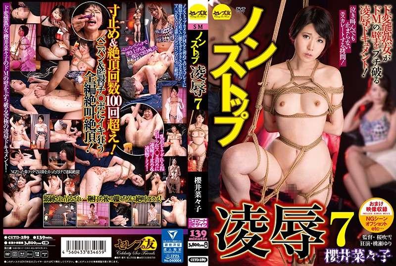 [CETD-289] ノンストップ凌辱 7 櫻井菜々子 139分 Lesbian
