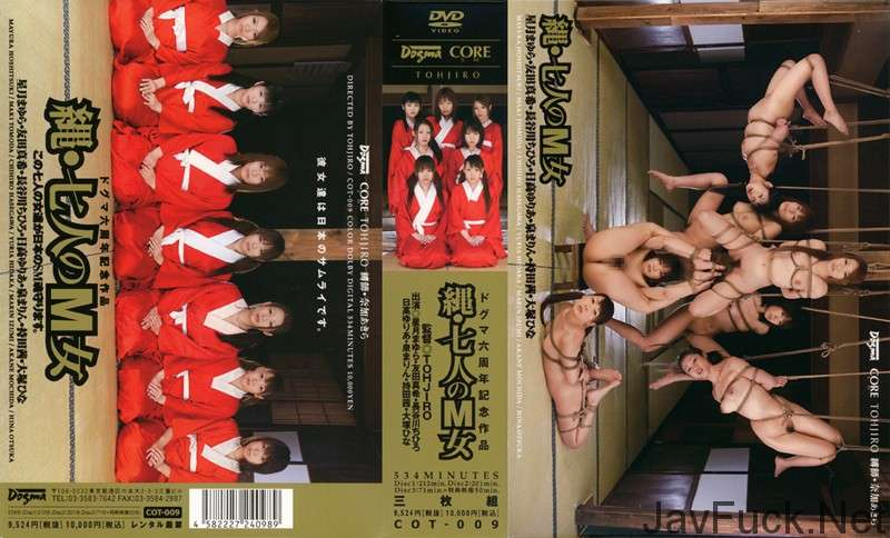 [COT-009] 縄・七人のM女 大塚ひな 泉まりん Akane Mochida SM Hina Otsuka