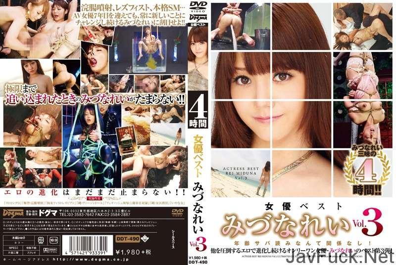 [DDT-490] 女優ベスト みづなれい  3 SM 浣腸野外露出 2009/09/24 レズ Restraint