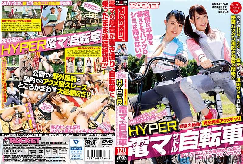 [RCTD-026] HYPER電マサドル自転車 爆乳 Planning ロケット ルート山崎