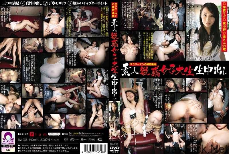 [SM-035] 素人敏感女子大生生中出し 035SM-... 2010/10/31 PLUM(プラム)