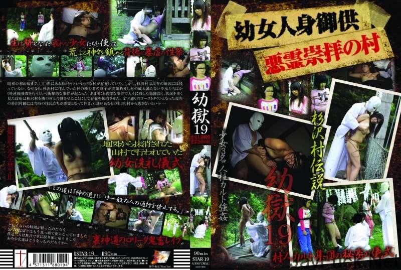 [STAR-19] 幼獄 19 幼女人身御供 悪霊崇拝の村 ロリ系 90分 露出 ファーストスター
