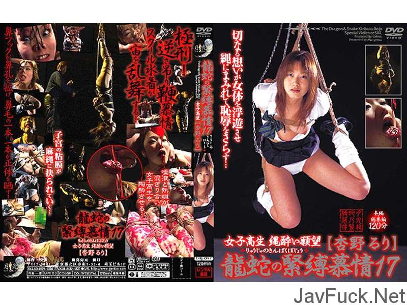 [DRJ-017] 杏野るり 龍蛇の緊縛慕情 17  Other School Girls 2003/05/23 120分
