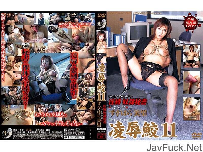 [DRZ-011] すぎはら美里 凌辱鮫 11  Deep Throating イラマチオ 企画 女優 SM Rape