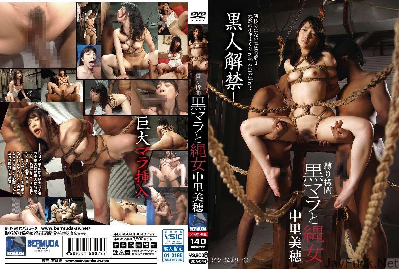 [BDA-044] 縛り拷問 黒マラと縄女 中里美穂 バミューダ/妄想族 SM