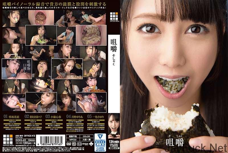 [DOKS-412] 咀嚼 そしゃく 2017/10/20 Chewing 96★ Scat