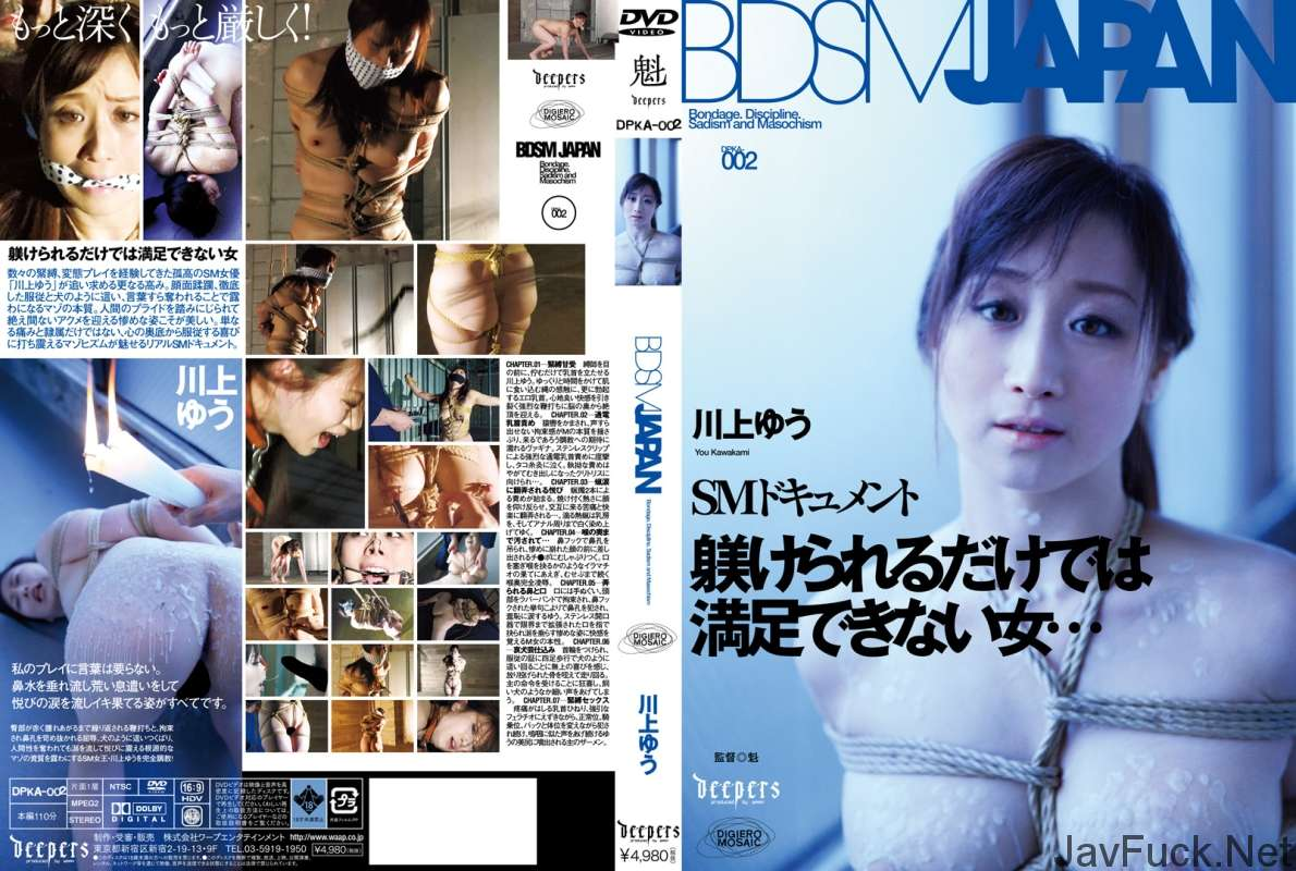 [DPKA-002] BDSM JAPAN 川上ゆう ワープエンタテインメント