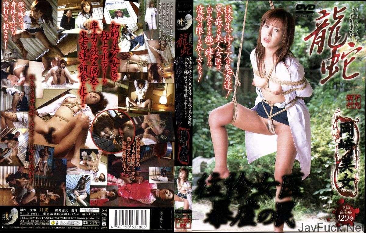 [DRJ-023] 龍蛇 往診女医 暴虐の罠 岡崎美女   ナース・女医 2003/11/18