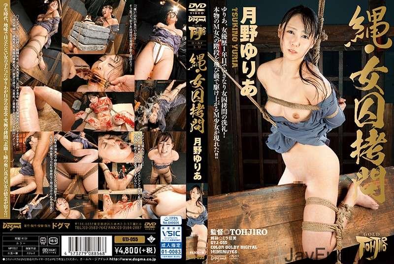 [GTJ-055] 縄・女囚拷問 ドグマ TOHJIRO 141分 Fetish