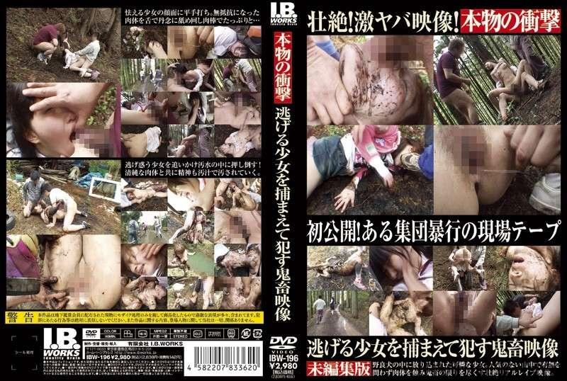 [IBW-196] 逃げる少女を捕まえて犯す鬼畜映像 2010/07/23 Cum 中出し
