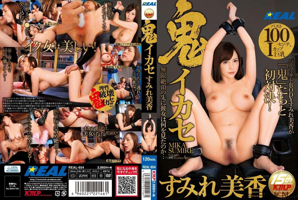 [REAL-654] 鬼イカセすみれ美香 凌辱 おっぱい Tits KMP(ケイ・エム・プロデュース)