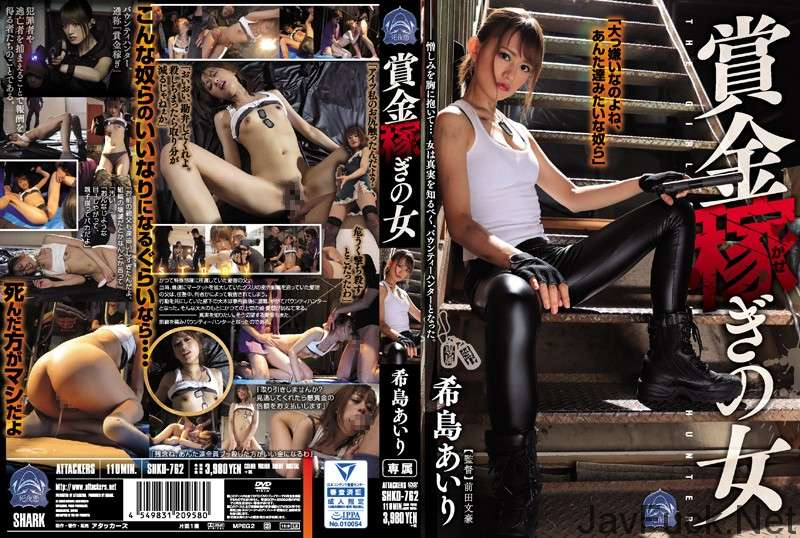 [SHKD-762] 賞金稼ぎの女 Rape 凌辱