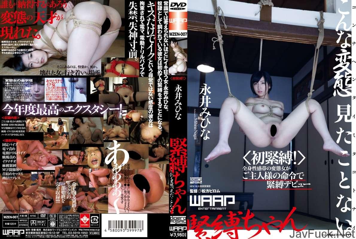 [WZEN-007] 緊縛ちゃん 永井みひな 120分 SM フェラ・手コキ