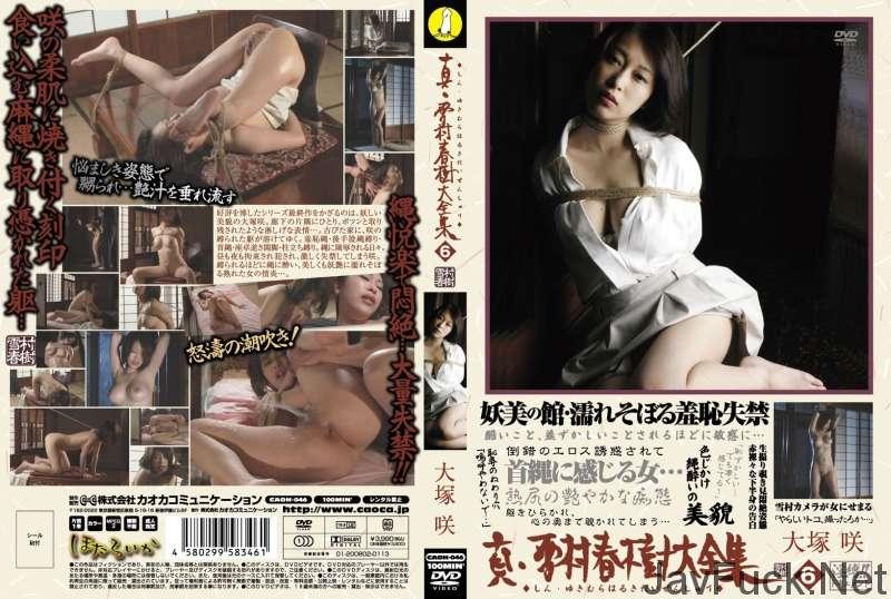 [CAOH-046] 大塚咲 真・雪村春樹大全集 6  カオカコミュニケーション ほたるいか Rape Golden Showers