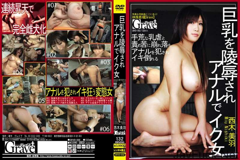 [GRVD-002] 西木美羽 巨乳を陵辱されアナルでイク女  イラマチオ その他アナル Scat Rape Anal Boobs
