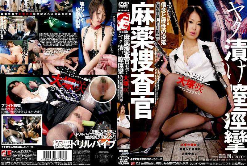 [IESP-474] 大塚咲 ロリータ破壊 日本の少女が危ない。 Actress TAIZO Other Lolita アイエナジー