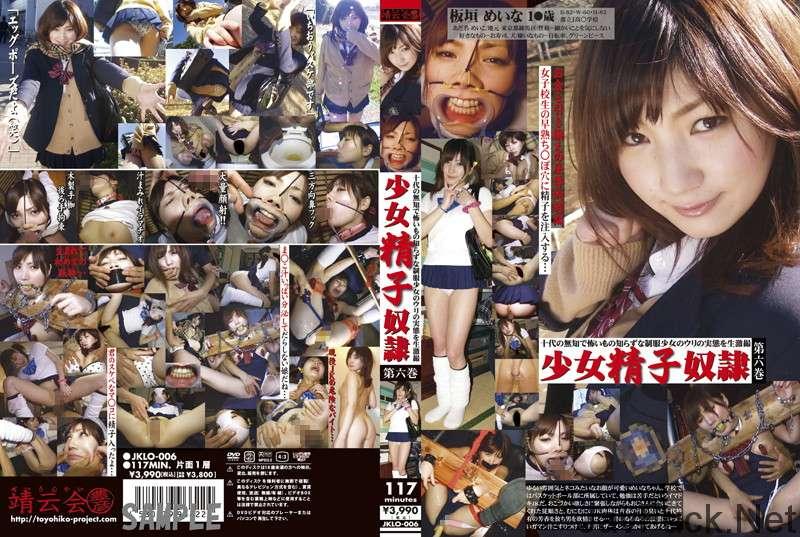 [JKLO-006] 板垣めいな 少女精子奴隷 6 1●歳 Other Lolita 2011/12/25