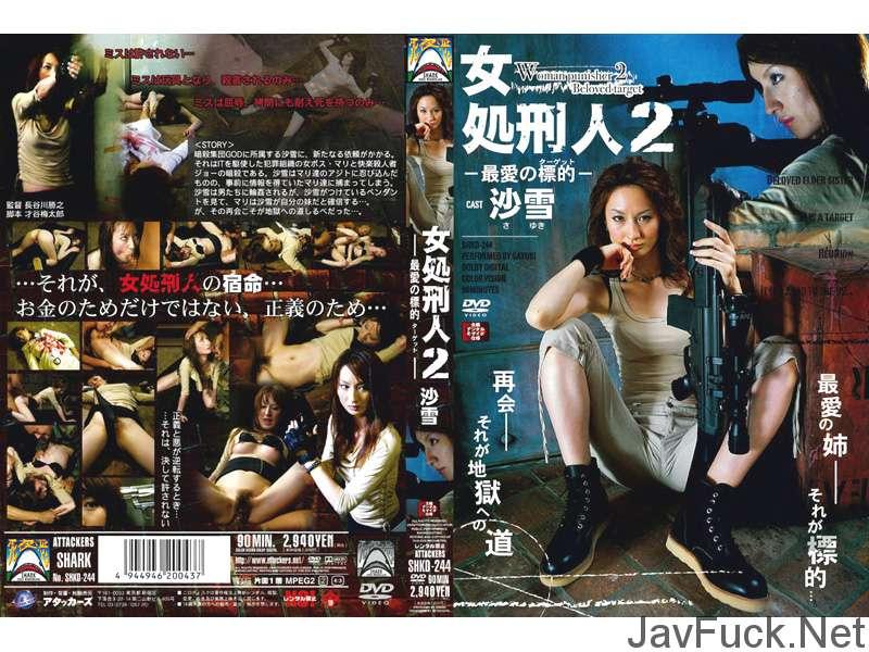 [SHKD-244] 沙雪 女処刑人 2 最愛の標的(ターゲット) 沙雪 2005/11/07 凌辱
