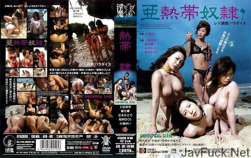 [ATID-091] 亜熱帯奴隷 2007/02/28 5ATI