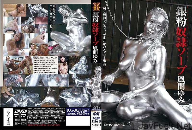 [BUG-010] 銀粉奴隷ソープ 風間ゆみ Planning 2014/11/20 Cum フェチ おばさん