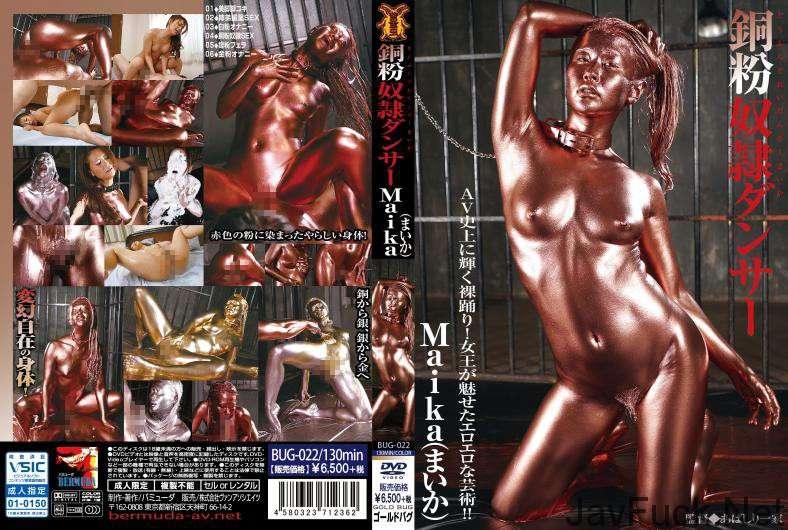 [BUG-022] 銅紛奴隷ダンサー Maika その他フェチ 企画 Wet & Messy (Fetish) ダンス フェチ