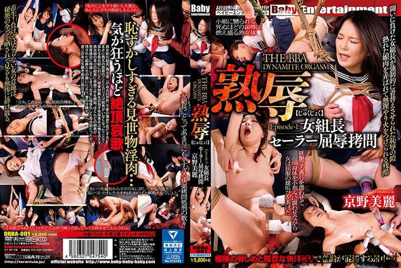 [DBBA-001] THE BBA DYNAMITE ORGASM 熟 ... 人妻・熟女 未亡人