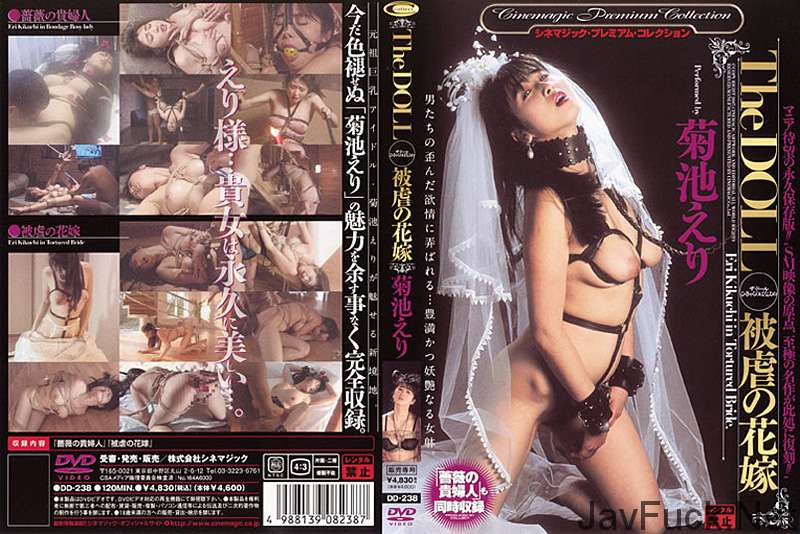 [DD-238] The DOLL 被虐の花嫁