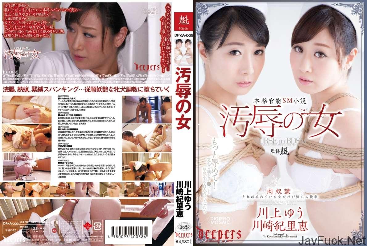 [DPKA-003] 汚辱の女 Enema Torture SM Orgy スカトロ