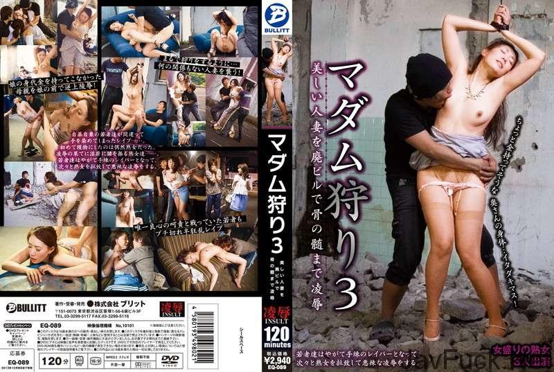 [EQ-089] マダム狩り3 美しい人妻を廃ビルで骨の髄まで凌辱 陵辱 Golden Showers 監禁 巨乳