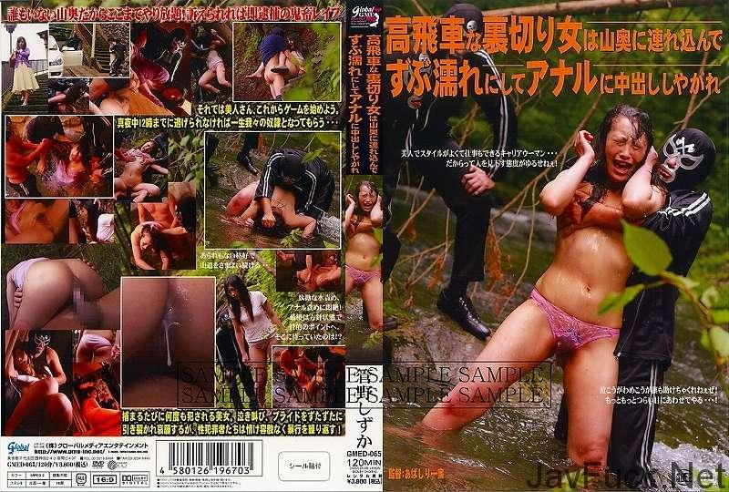 [GMED-065] 高飛車な裏切り女は山奥に連れ込んでずぶ濡れにしてアナルに中出ししやがれ 管野しずか Other Anal グローバル Rape