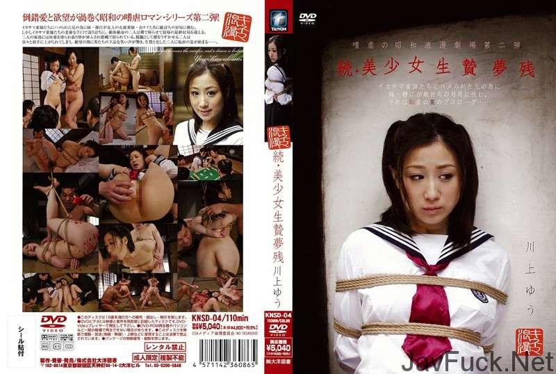 [KNSD-04] 続・美少女生贄夢残 SM 2008/09/26