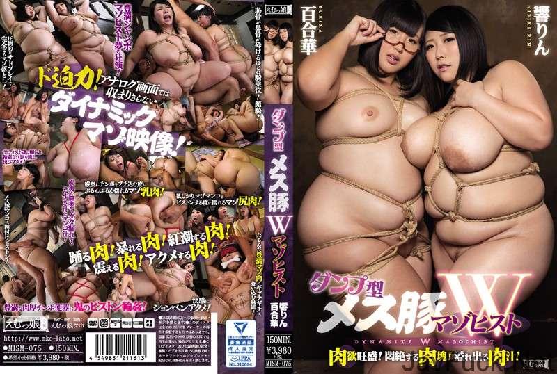 [MISM-075] 肉欲旺盛!悶絶する肉塊!溢れ出る肉汁! ダンプ型メス豚Wマゾヒスト Rape 輪姦・凌辱